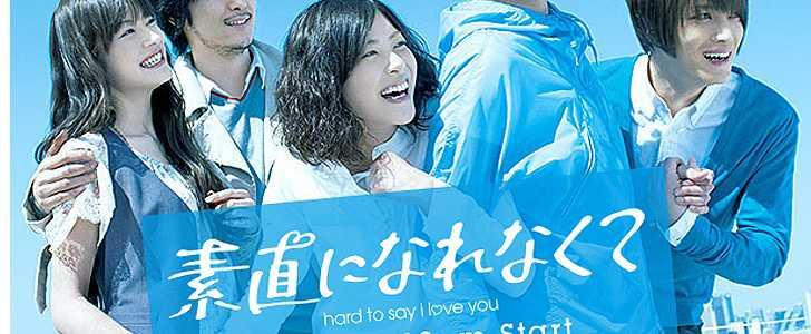 Es ist soweit.. Nun haben die Japaner Twitter vollkommen für sich entdeckt, und machen direkt ein Dorama daraus!