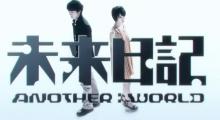 Wieviele von euch ja wissen, sind wir nun bei der 25ten Folgen von Mirai Nikki angekommen, was somit auch bedeutet, das die Anime TV Serie nächste Woche enden wird. Pünktlich zum start der vorletzten Folge, hat der Japanische Sender Fuji TV nun den Trailer zu ihrer Mirai Nikki Dorama Adaption […]